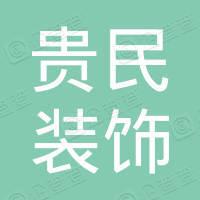 深圳市贵民装饰工程有限公司