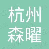 杭州森曜生物照明有限公司