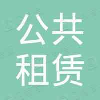 上海市宝山区公共租赁住房运营有限公司