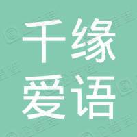 沈阳千缘爱语城置业有限公司