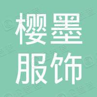 杭州樱墨服饰有限公司