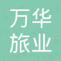 浙江万华旅业集团股份有限公司