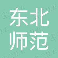 长春东北师范大学出版社有限责任公司