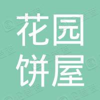 苏州花园饼屋有限公司
