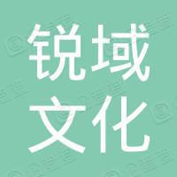 杭州锐域文化传播有限公司