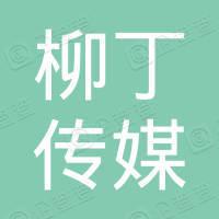 湖州柳丁传媒有限公司