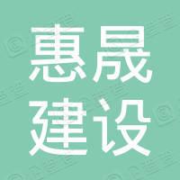 广东惠晟建设有限公司饶平饶北分公司
