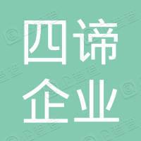 西安四谛企业文化传播有限公司