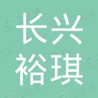 长兴裕琪商务信息咨询工作室