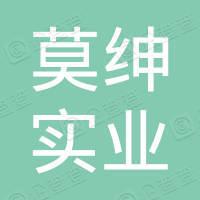 深圳市莫绅实业有限公司