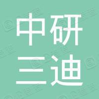杭州中研三迪机器人有限公司