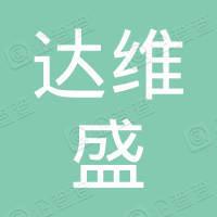 深圳市达维盛贸易有限公司