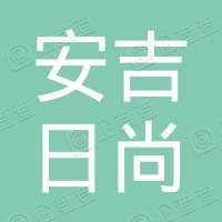 安吉日尚广告策划有限公司