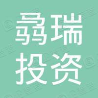 深圳市骉瑞投资管理企业(有限合伙)