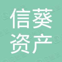 信葵资产管理(上海)有限公司