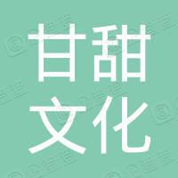 杭州甘甜文化传播有限公司