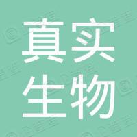 深圳真实生物医药科技有限公司