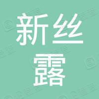东营新丝露国际供应链有限公司