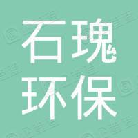 南京石瑰环保科技有限公司