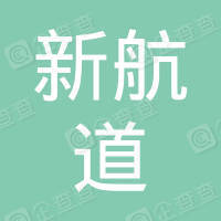 上海新航道出国留学服务有限公司