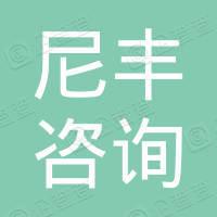 大连尼丰咨询管理合伙企业(有限合伙)