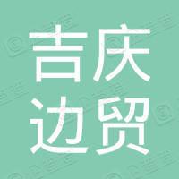 吉木乃县吉庆边贸有限责任公司