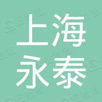 上海永泰保险经纪有限公司