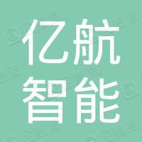 亿航智能(广州)科技有限公司