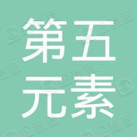 江门市第五元素科技有限公司