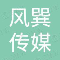 风巽传媒(宁波)有限公司