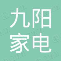 广州市九阳家电有限公司