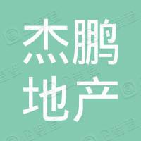 始兴县杰鹏房地产开发有限公司