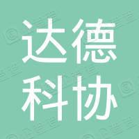 北京达德科协骨病研究院