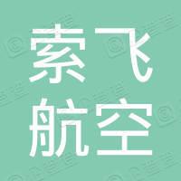 索飞航空俱乐部(上海)有限公司