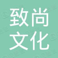 广州致尚文化艺术有限公司