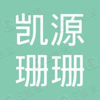 长沙凯源珊珊商贸连锁管理有限公司东岸城邦九分店