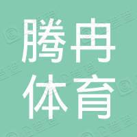 南通腾冉体育工程有限公司
