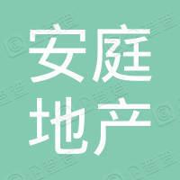 连云港安庭房地产开发有限公司