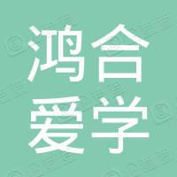 安徽鸿合爱学教育科技有限公司