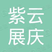 紫云县展庆机压碳厂