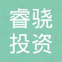 苏州工业园区睿骁投资企业(有限合伙)