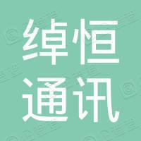 广州市绰恒通讯科技有限公司