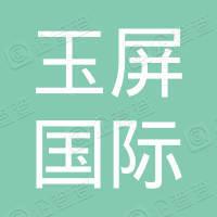 苏州玉屏国际旅行社有限公司沃尔玛营业部