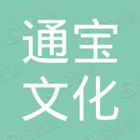 河北通宝文化传媒有限公司