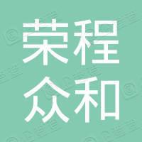 天津荣程众和能源股份有限公司