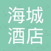 广州市海城酒店有限公司