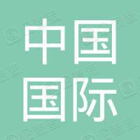 吉林省中国国际旅行社有限公司