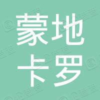广州市蒙地卡罗餐饮有限公司