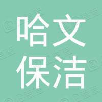 南通哈文保洁有限公司
