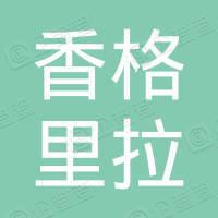 香格里拉大酒店(成都)有限公司